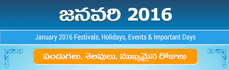 Telugu Festivals 2016 January