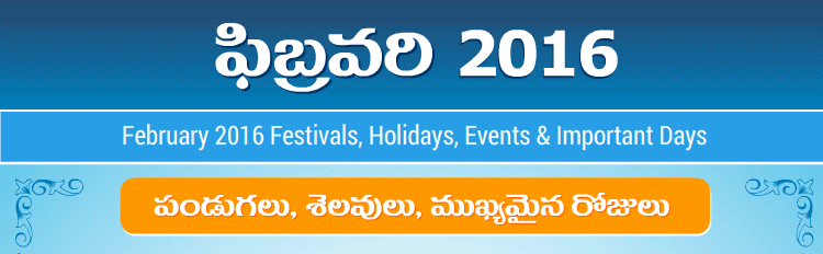 Telugu Festivals 2016 February