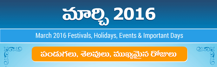 Telugu Festivals 2016 March