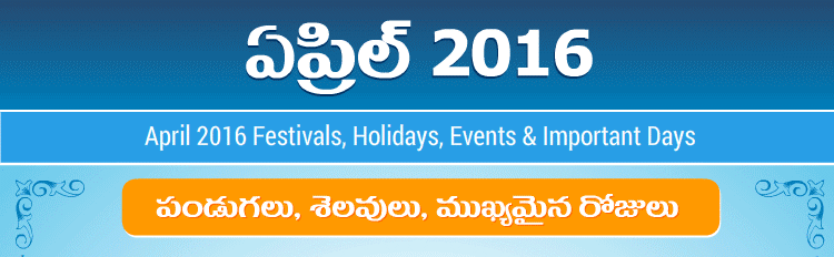 Telugu Festivals 2016 April