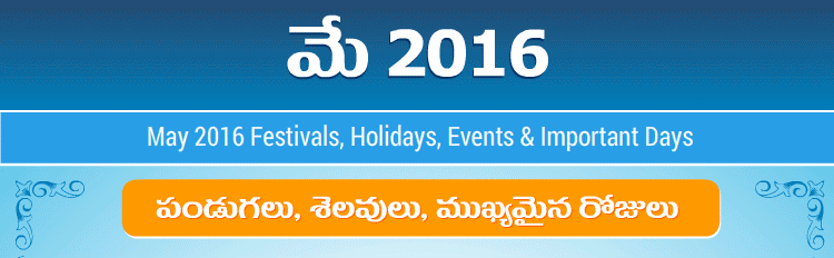 Telugu Festivals 2016 May