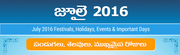 Telugu Festivals 2016 July