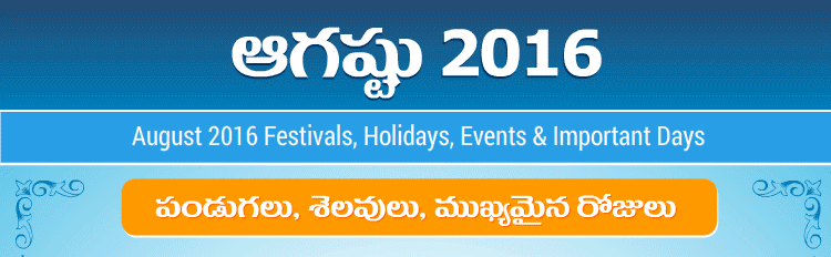 Telugu Festivals 2016 August