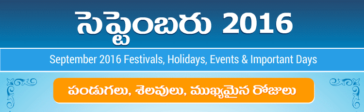 Telugu Festivals 2016 September