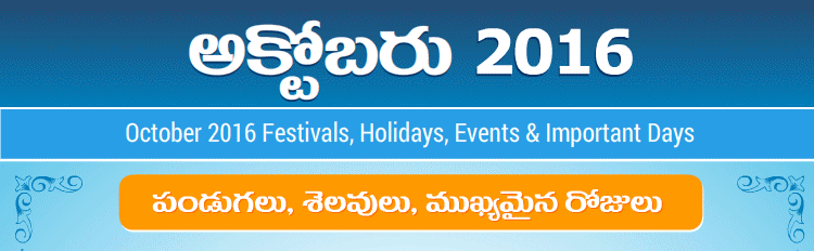 Telugu Festivals 2016 October