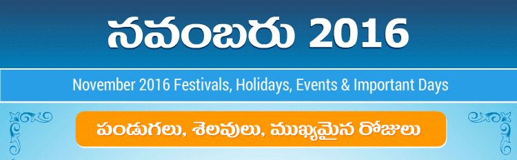 Telugu Festivals 2016 November