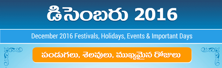 Telugu Festivals 2016 December