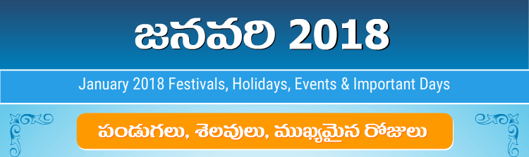 Telugu Festivals 2018 January