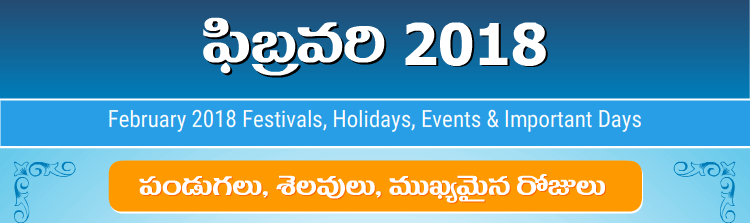 Telugu Festivals 2018 February