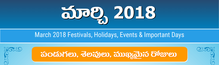 Telugu Festivals 2018 March