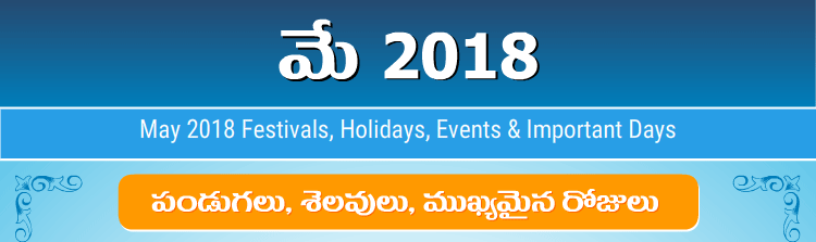 Telugu Festivals 2018 May
