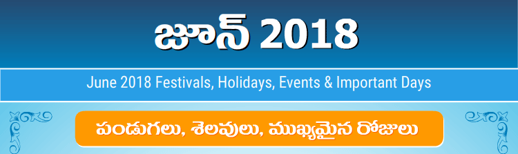 Telugu Festivals 2018 June