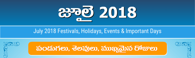 Telugu Festivals 2018 July