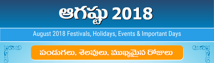 Telugu Festivals 2018 August