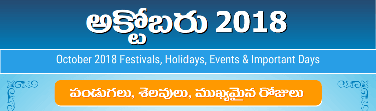 Telugu Festivals 2018 October