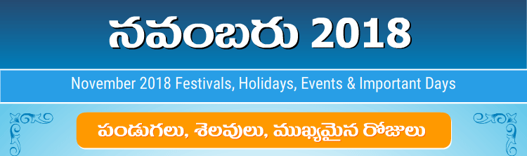 Telugu Festivals 2018 November