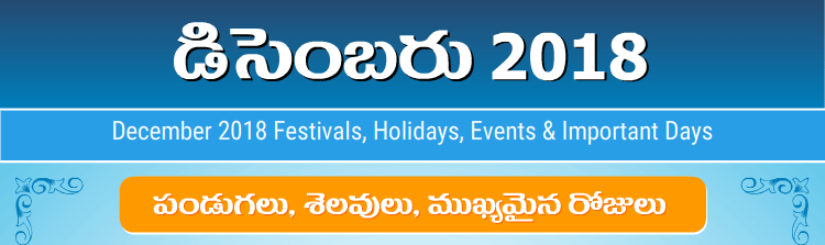 Telugu Festivals 2018 December