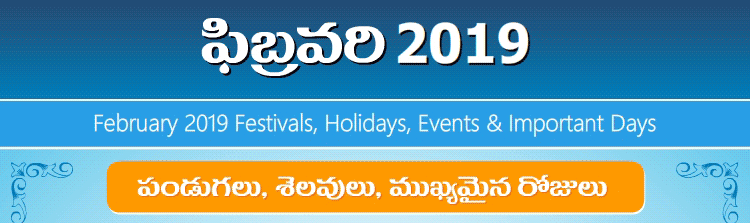 Telugu Festivals 2019 Holidays, Indian Festivals & Hindu